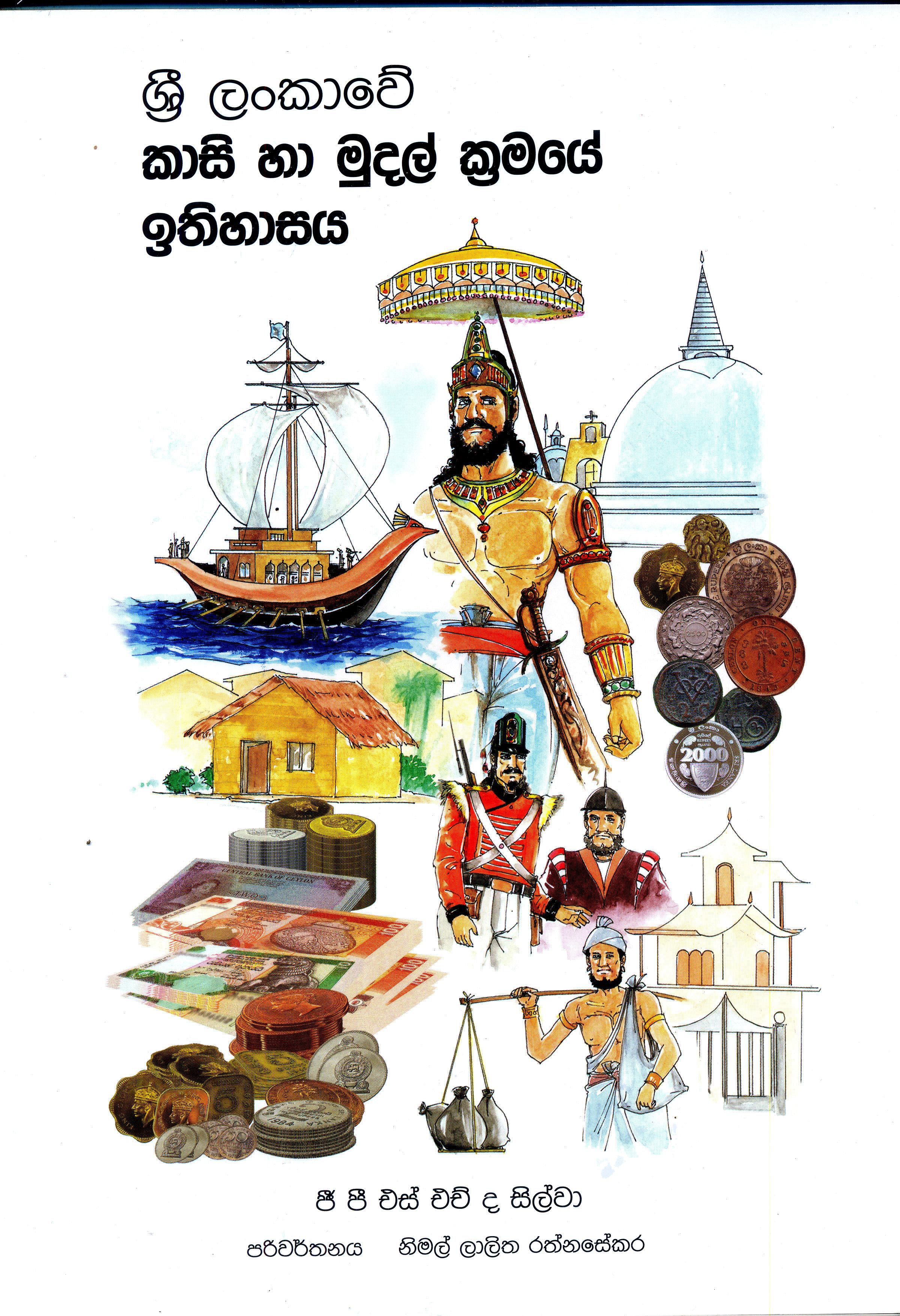 Sri Lankawe Kasi Ha Mudal Kramaye Ithihasaya