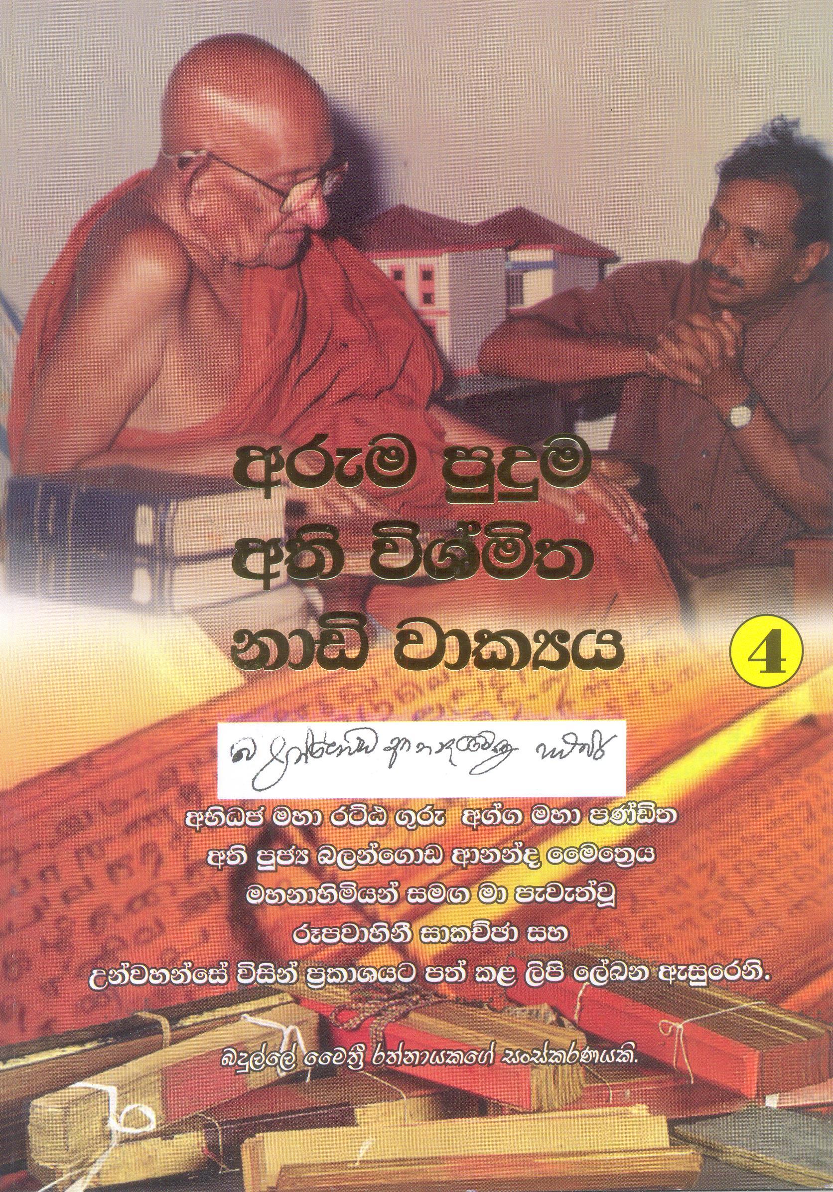 Aruma Puduma Athi Wishmitha Naadi Wakya 4