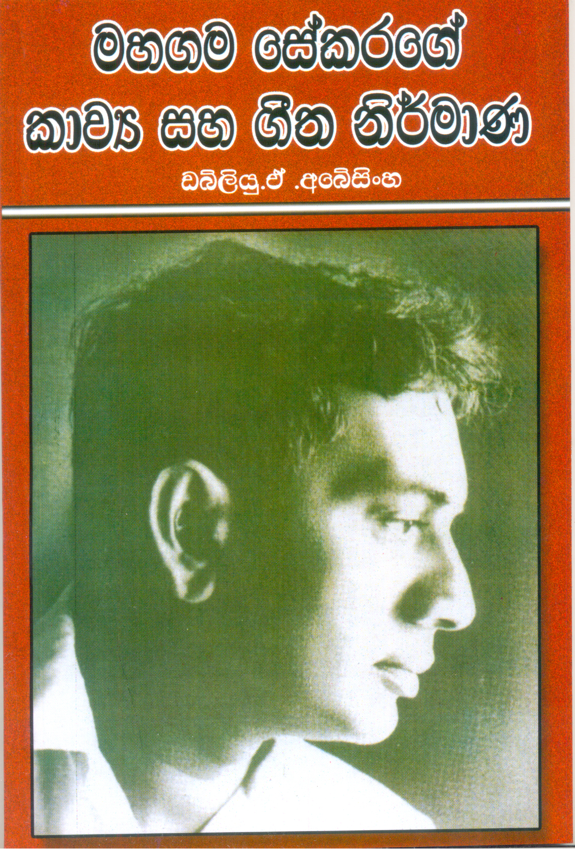 Mahagama Sekarage Kavya Saha Geetha Nirmana