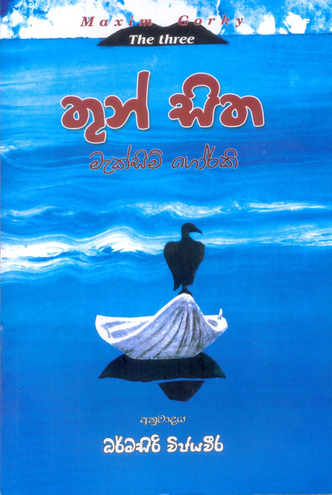 Thun Sitha