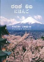 Japan Basa