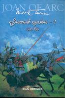 Dariyakage Pranamaya 2