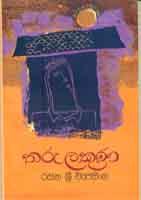 Tharu Lakuna