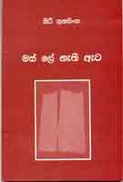Sri Lanka Books|Vijitha Yapa|Buy Sri Lankan Books Online|Buy ...