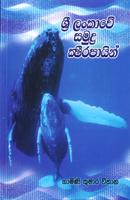 Sri Lankave Samudra Iksharipayin (Sea life of Sri Lanka)