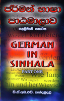 German Basha Patamalava  (German in Sinhala) Part one