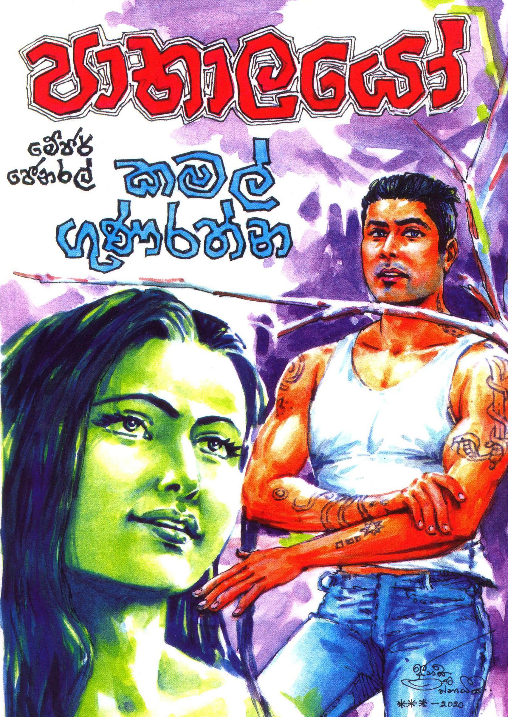 Sri Lanka Books Vijitha Yapa Buy Sri Lankan Books Online Buy Online Bookshops Sri Lanka