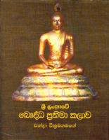Sri Lankava Buddaha Prathima Kalava