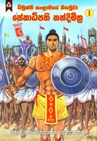 Vimukthi Sangramaya Niyamuva :Senadipathi Nandamithra