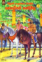 Vimukthi Sangramaya Niyamuva Senadipathi Nanda Mithra 2