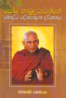 Soma Hamuduruwange Bowda Deshapalana Darshanaya