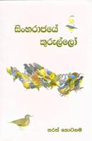 Sinharajaye Kurullo