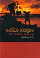 Sanvardana Paripalanaya