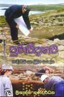 Puravidyava
