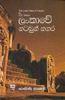 Lankawe Natabun Nagara