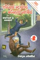 Abhirahas Dosthara Samaga  Sherlock Holmes Saha Athurudahan Vu Noukawa