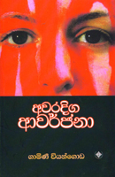 Awaradiga Awarjana