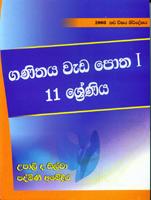 Ganithaya Weda Potha I