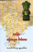 Peradiga Deshapalana Chinthanaya