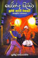 John De Silwa Noorthi Natya Ekathuwa - IV