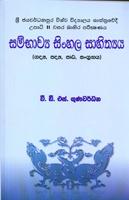 Sambawya Sinhala Sahithya