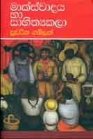 Marxvadaya Ha Sahitya Kala