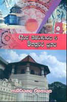 Ape Shistacharaya 5-Mahanuwara Yugaya