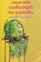 Janawahare Nirupitha Panampaththuwe Jana Sanskruthiya
