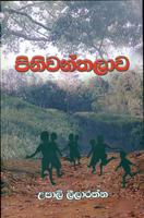 Piniwanthalawa