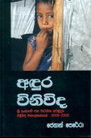 Andura Vinivinda