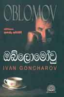 Oblomov (Sinhala Translation)