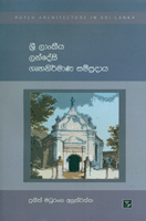 Sri Lankeeya Landesi Gruha Nirmana Shilpaya