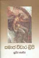 Samaja Vichara Lipi