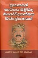 Prabhakaran Sadhakaya Pilibandha Manovidyathmaka Vishleshanayak