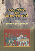 Demala Withthiya Saha Sinhala Maha Satan