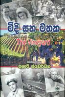 Midi Saha Mathaka