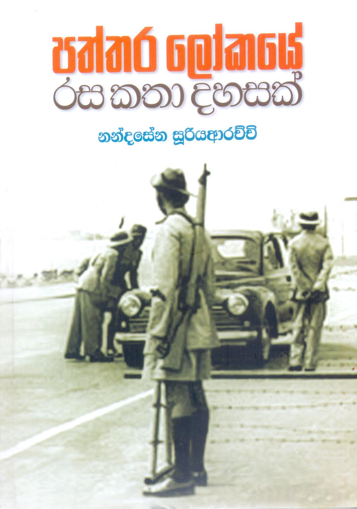 Paththara Lokaye Rasa Katha Dhasak