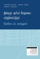 Berghof Handbook : Tamil : Inakkuluma Arasiyal Modhugheyei Maatrunilai Padutthal