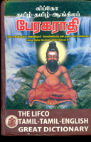 The Lifco Tamil-Tamil- English Great Dictionary