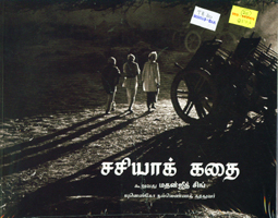 The Sasiya Story(Tamil Translation book)