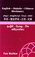 English - Sinhala - Chinese Dictionary