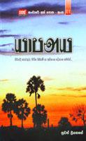 Yapanaya - Neth Sanchare Ath Potha  - Anka 1