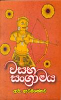 Wasamba Sangramaya