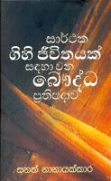 Sarthaka Giri Jivithayak Sadaha wana Baudda Prathipadawa