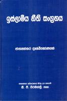 Islaameeya Neethi Sangrahaya Jathyanthara Drushtikonayak