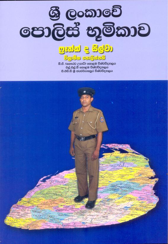 Sri Lankave Police Bhoomikava