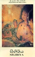 Sri Lankawe Bithu Sithuwam - Sigiriya