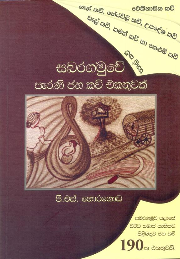 Sabaragamuve Parani Jana Kavi Ekathuvak