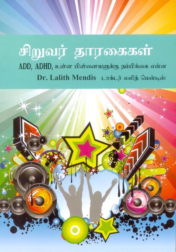 Siruvar Tharageigal (Child Star Tamil)